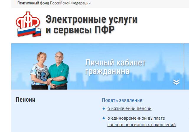 Услуги пенсионного фонда на интернете