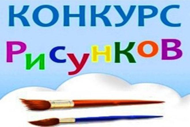 Статьи про конкурс рисунков