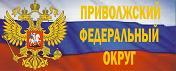Полномочный представитель Президента в ПФО