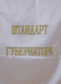 Почетный Штандарт Губернатора